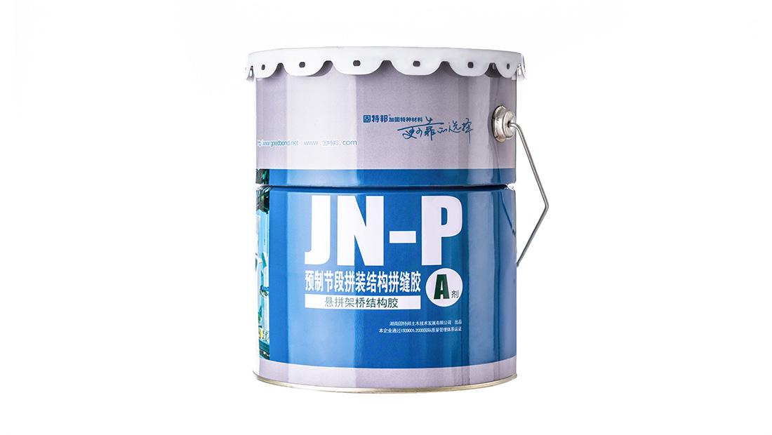 JN-P 预制节段拼装结构拼缝胶