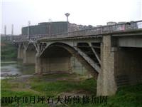 广东省韶关坪石大桥桥梁加固工程