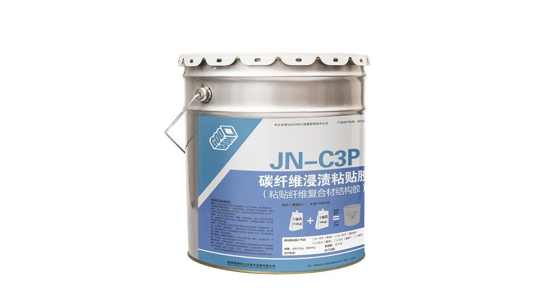 JN-C3P碳纤维浸渍粘贴胶