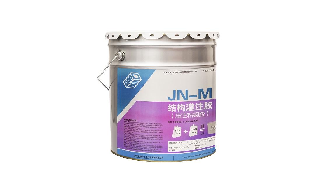 JN-M结构灌注胶