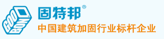 固特邦,中国建筑加固行业标杆企业
